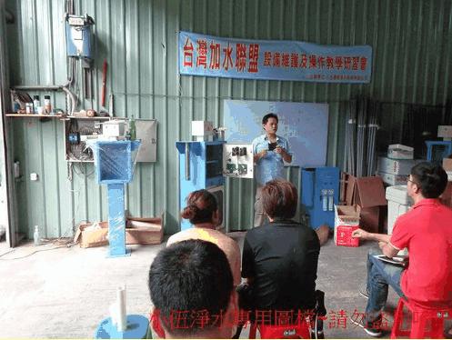 102年度台灣加水聯盟加水站設備維護課程6