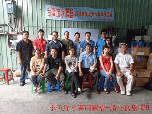 102年度台灣加水聯盟加水站設備維護課程7