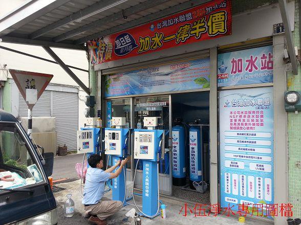 台灣加水聯盟-台東漢陽店