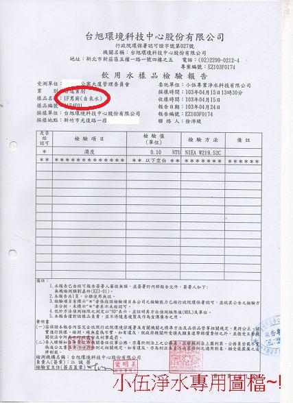 大金剛公用水塔過濾器檢驗報告