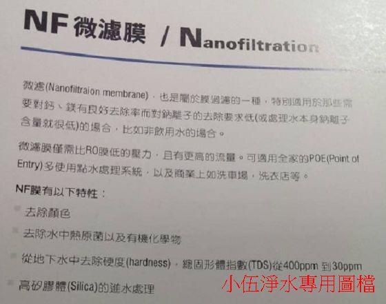 NF微濾機設備的簡介