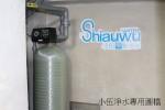 小伍淨水-社區公用水塔過濾器-台北市 (81)