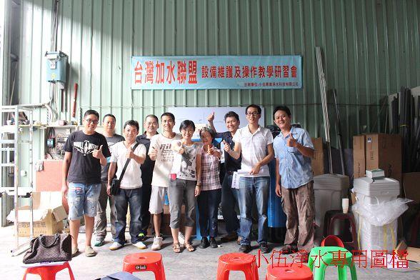 103年度台灣加水聯盟維護研習會-小伍淨水 (1)