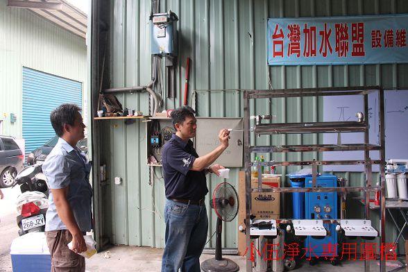 103年度台灣加水聯盟維護研習會-小伍淨水 (215)