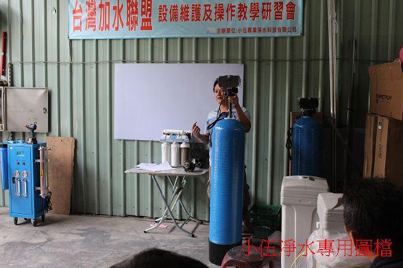 103年度台灣加水聯盟維護研習會-小伍淨水 (48)