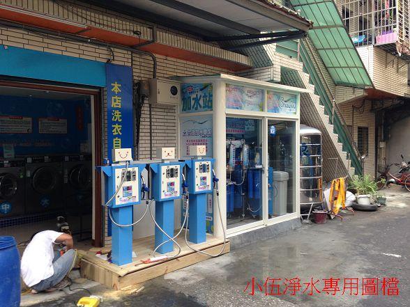 台灣加水聯盟加水站連鎖-板橋中山店 (107)