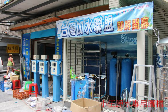 台灣加水聯盟加水站連鎖-板橋中山店 (32)