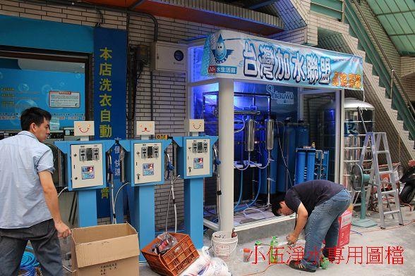 台灣加水聯盟加水站連鎖-板橋中山店 (44)