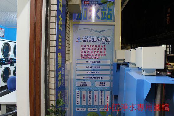 台灣加水聯盟加水站連鎖-板橋中山店 (95)
