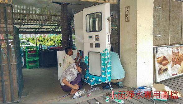 大金金全自動加水機-緬甸 (33)