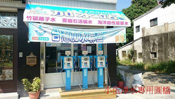 台灣加水聯盟加水站連鎖-台東關山-68 (7)