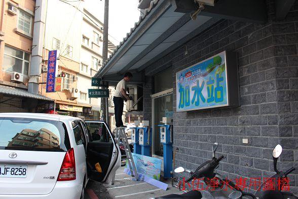 台灣加水聯盟加水站連鎖-大勇感恩店-湖口 (59)