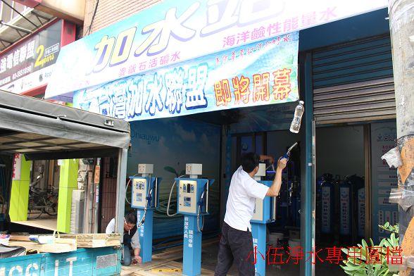 台灣加水聯盟加水站連鎖-竹北健康水站-小伍淨水 (56)