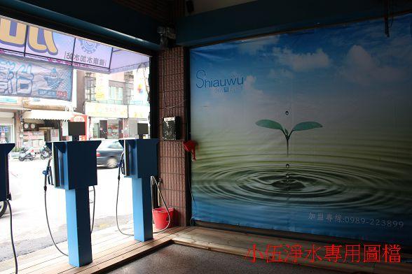 台灣加水聯盟加水站連鎖-竹北健康水站-小伍淨水 (62)