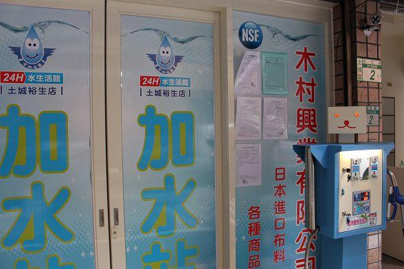 台灣加水聯盟加水站連鎖-土城裕生店 (120)
