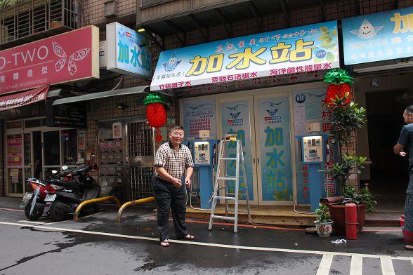台灣加水聯盟加水站連鎖-土城裕生店 (98)