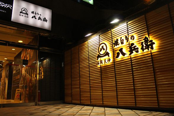八兵衛-微風店