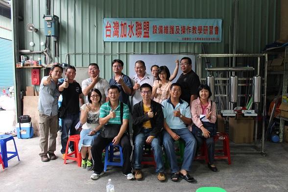 台灣加水聯盟加水站連鎖品牌-104年度教育訓練 (120)