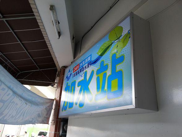 台灣加水聯盟加水站連鎖-台中南陽加水屋-小伍淨水 (64)