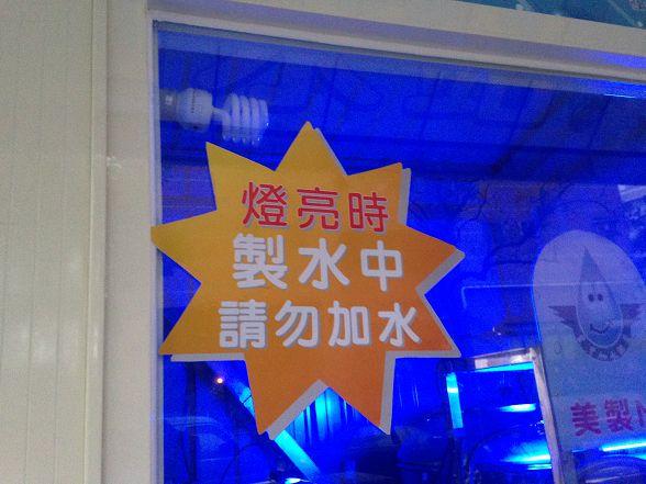 台灣加水聯盟加水站連鎖-台南正強館-小伍淨水 (183)