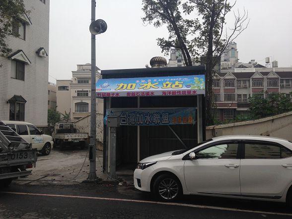 台灣加水聯盟加水站連鎖
