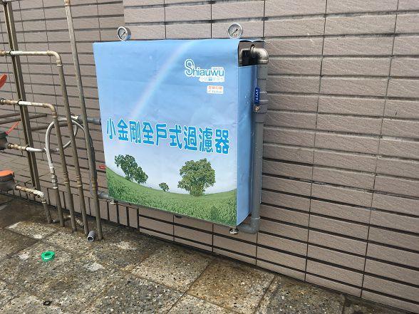 小金剛全戶式過濾器第三代安裝分享-林口-小伍淨水 (13)