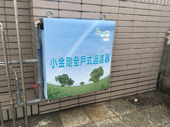 小金剛全戶式過濾器第三代安裝分享-林口-小伍淨水 (14)