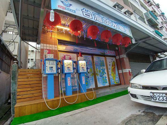 這是我們台灣加水聯盟加水站連鎖第86間~於今年3月份完工