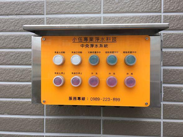 乾杯-中央廚房淨水設備建置-小伍淨水 (349)