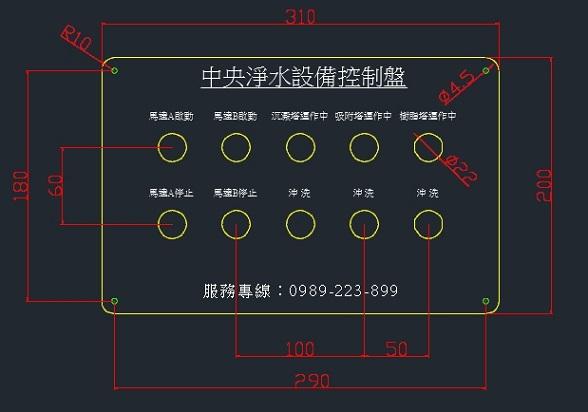 控制盤設計