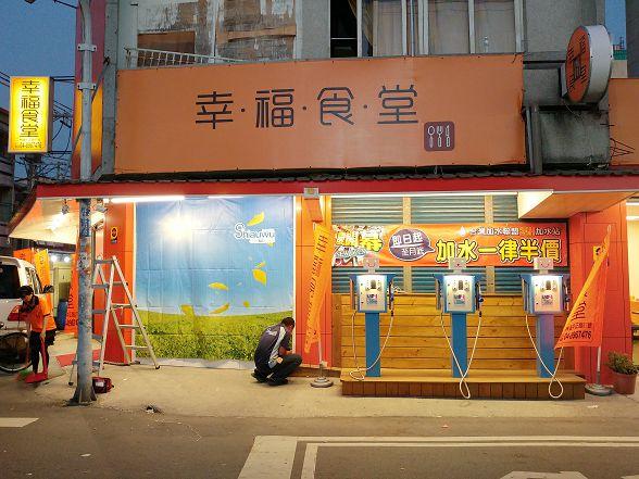 台灣加水聯盟加水站連鎖-二林幸福加水站-小伍淨水 (149)