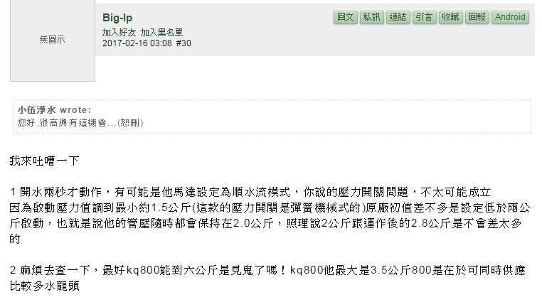 網址: http://www.mobile01.com/topicdetail.php?f=335&t=5066878&p=3