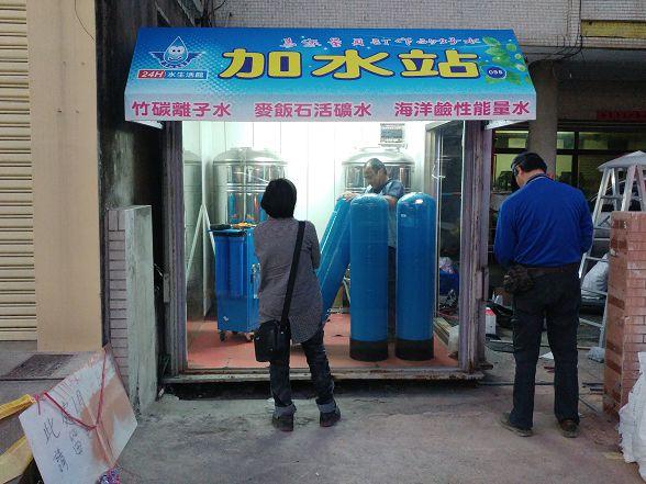 台灣加水聯盟加水站連鎖-加水屋加盟-彰化員林-小伍淨水 (102)