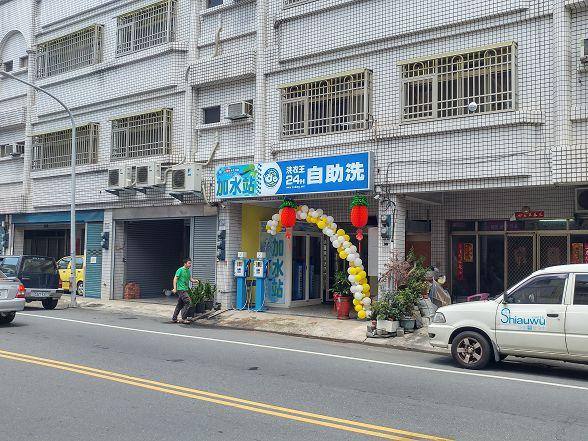 台灣加水聯盟加水站連鎖- 台東-小伍淨水 (114)