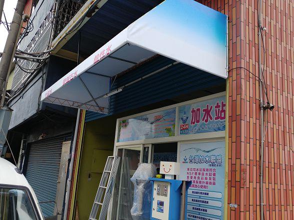 台灣加水聯盟加水站連鎖-員林-小伍淨水-第95間 (48)