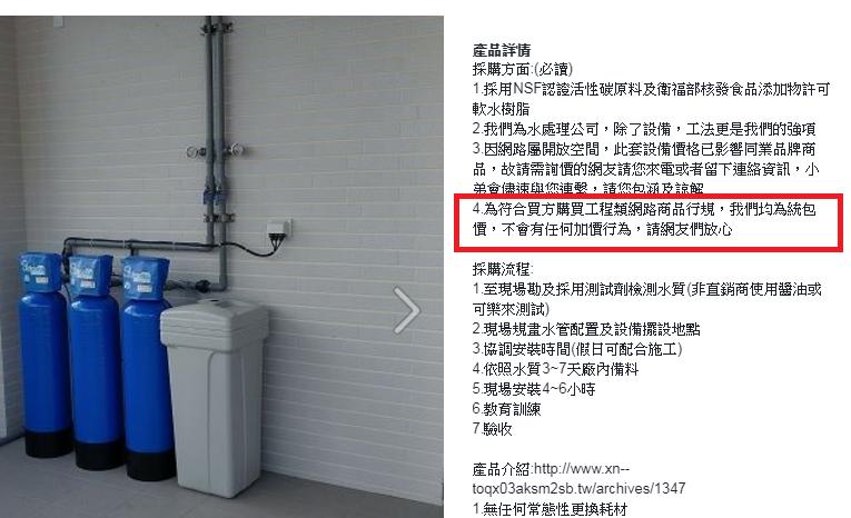 小伍淨水的交易規則~! 讓網友採購前可完全得知公開~公平~的交易流程