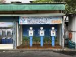 台灣加水聯盟加水站連鎖-屏東潮山站-小伍淨水 (160)