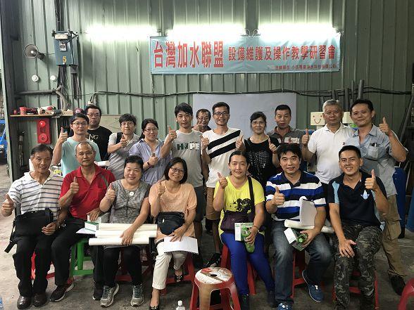 台灣加水聯盟加水站連鎖106年度全國教育訓練大會圓滿落幕!!!