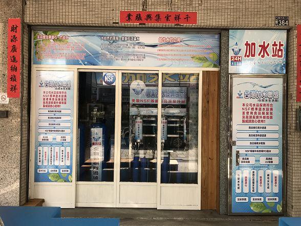 台灣加水聯盟加水站連鎖-小伍淨水-台中 (113)