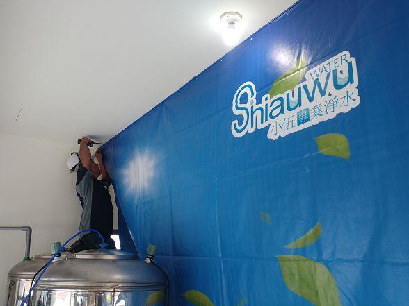 台灣加水聯盟加水站連鎖-桃園八德-小伍淨水 (125)