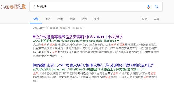 我們在Google的自然搜尋幾乎都是第一名居多