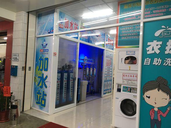 台灣加水聯盟加水站連鎖-加水屋-台南-東區-小伍淨水 (154)