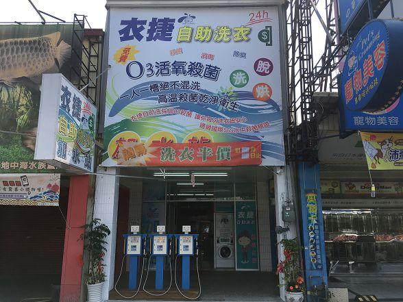 台灣加水聯盟加水站連鎖-加水屋-台南-東區-小伍淨水 (224)