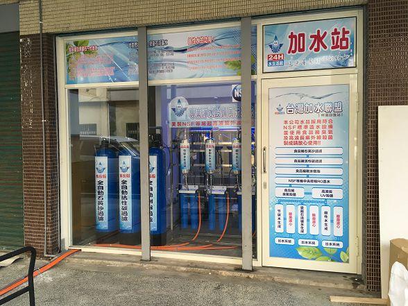 台灣加水聯盟加水站連鎖-伸港自強站-小伍淨水 (119)