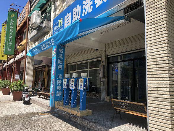 台灣加水聯盟加水站連鎖-第125間-基隆-小伍淨水 (107)