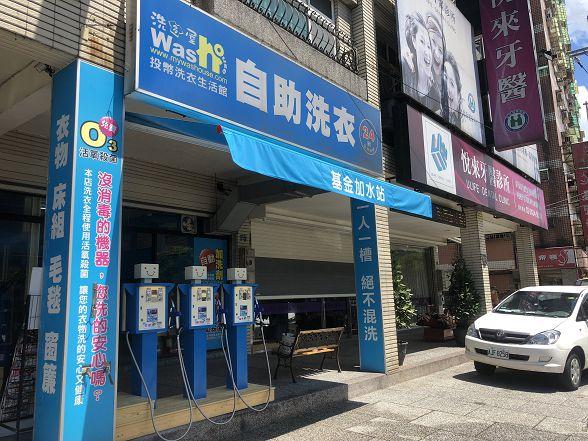 台灣加水聯盟加水站連鎖-第125間-基隆-小伍淨水 (110)
