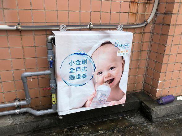 小金剛全戶式過濾器-第三代PLUS-台北市-小伍淨水 (36)