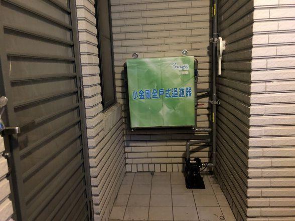 小金剛全戶式過濾器-第三代PLUS-板橋-河岸路-小伍淨水 (43)