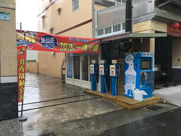 台灣加水聯盟加水站連鎖-高雄-林園-第123間-小伍淨水 (215)