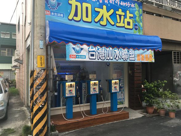 台灣加水聯盟加水站連鎖-NO126-北斗光復站-小伍淨水 (114)
